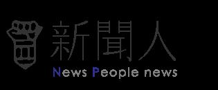 新闻人电子报